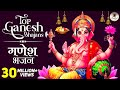 Download Top Ganesh Bhajans & Ganesh Aarti & Ganesh mantra MP3 song and Music Video