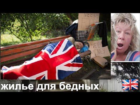 Как живут в англии обычные люди видео