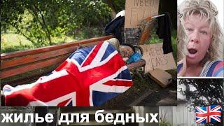 Как  живут  бедные  в Англии