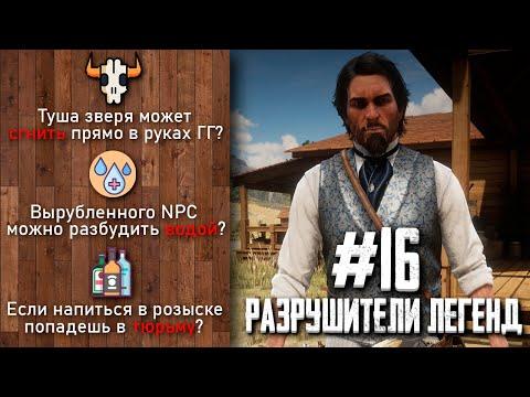 RDR 2 - РАЗРУШИТЕЛИ ЛЕГЕНД #16