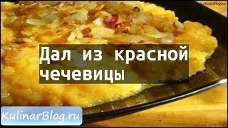 Рецепт Дал из краснойчечевицы