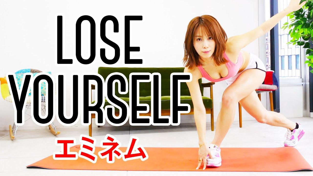 エミネム「Lose Yourself」に合わせてダンスエクササイズ【楽しく痩せる】