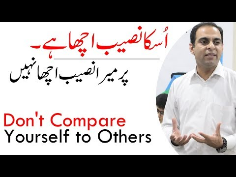 Don't Compare Yourself To Others | Qasim Ali Shah  (In Urdu)