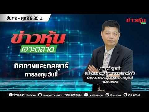 (Live) สด ข่าวหุ้นเจาะตลาด 07-09-64 เวลา 09.35 - 11.00 น.