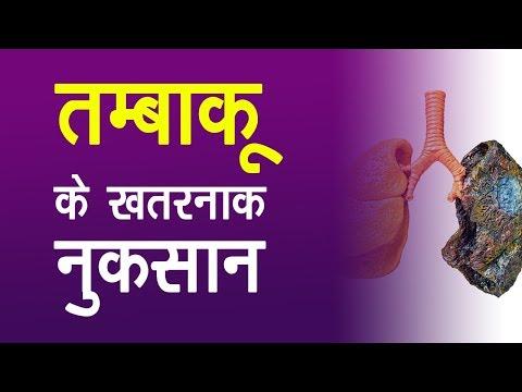 तम्बाकू के खतरनाक नुकसान | Tobacco Harmful Effects In Hindi