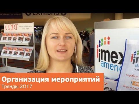 Тренды в организации мероприятий 2017 - IMEX America