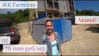 Недорогие квартиры в Сочи. ЖК Гастелло. Квартиры в Сочи по акции! Доступная недвижимость в Сочи.