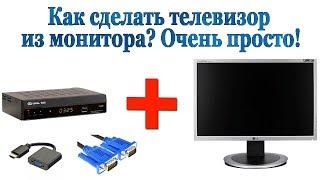 Как из монитора сделать телевизор. HDMI to VGA адаптер