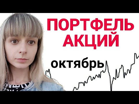 Мой портфель акций 2019-2020. Портфель акций на долгий срок.Акции России и США!