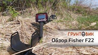 fisher F22  Обзор металлоискателя