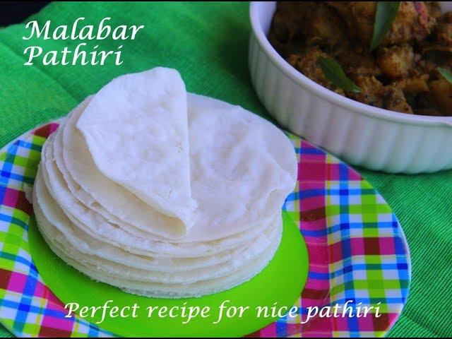 Malabar Pathiri|Tips to make perfect pathiri|Kerala Ari Pathiri|Nice  Pathiri|AnusKitchen|2017