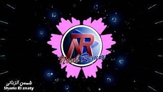 اجمد ريمكس لموسيقى شمس الزناتى Shams Elznaty remix | Noub Remix