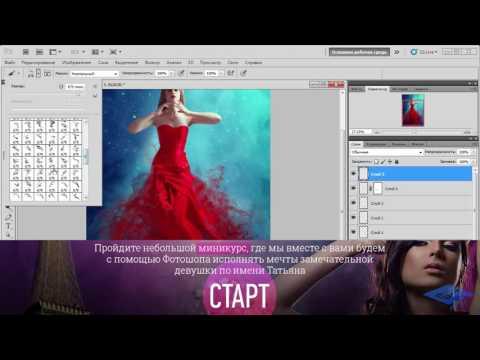 Создаём коллаж Дымная фантазия в Adobe Photoshop - 2