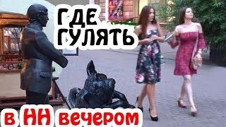 Нижний Новгород. Путешествие в метро. Что посмотреть в Нижнем Новгороде вечером