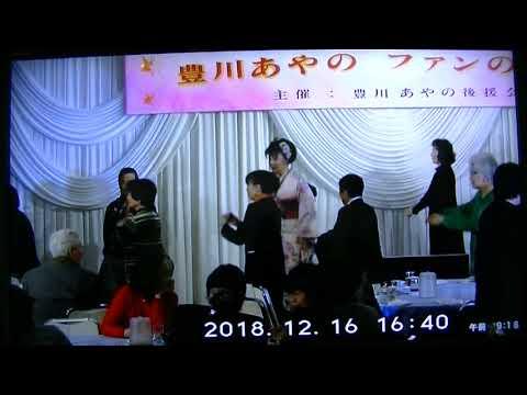 豊川あやの「人生夢舞台」豊川あやのフアンの集い ディナーパーティー
