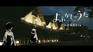 『よふかしのうた』PV 北海道・東北篇 ♪「逃亡」ヨルシカ