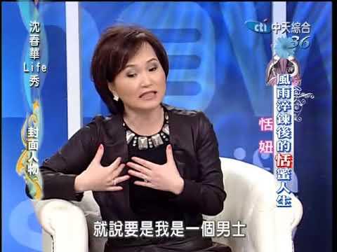 沈春華LIFE秀《恬妞》離婚獨帶女長大 笑談演藝戲夢人生 - YouTube