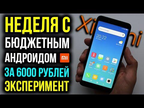 Неделя с бюджетным Xiaomi за 6000 рублей - Эксперимент! Можно ли нормально пользоваться в 2019 году?
