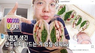 흔한 엄마와 딸의 통화&샌드위치의 고수가 되는법!🍔고수 Vlog