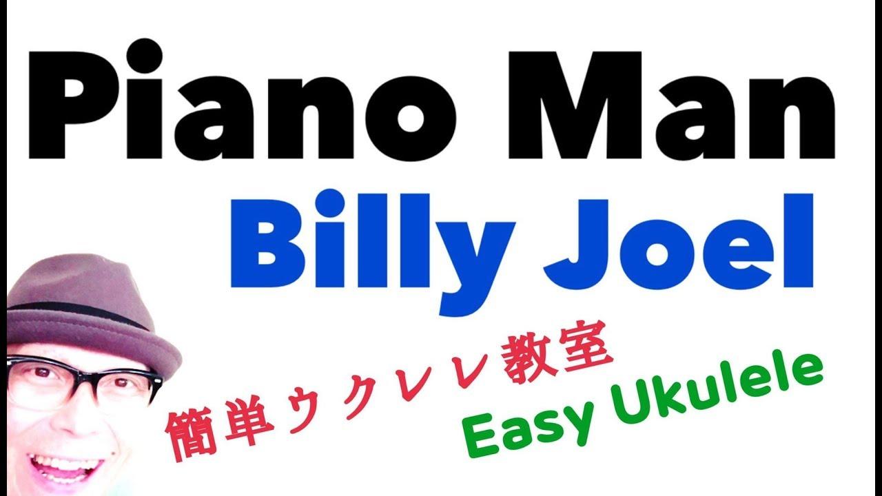 Piano Man / Billy Joel【ウクレレ 超かんたん版 コード&レッスン付】UKULELE (w/subtitles)