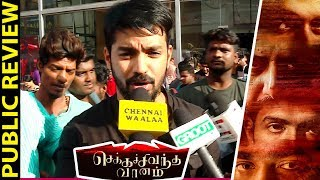 CCV Public Review | Simbu, Vijay Sethu, Mani, ARR | ***THHHHAA Pirichi Meanjitaanga!!!