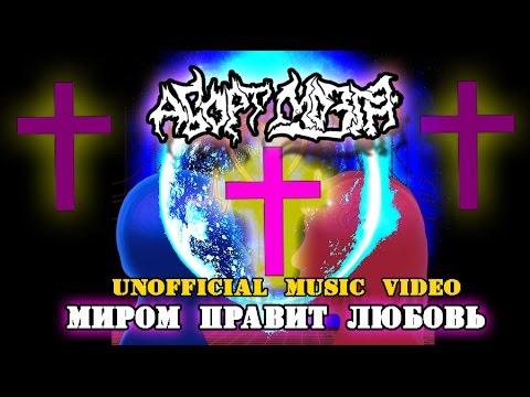 Аборт Мозга - Миром Правит Любовь[Unofficial Video Music]