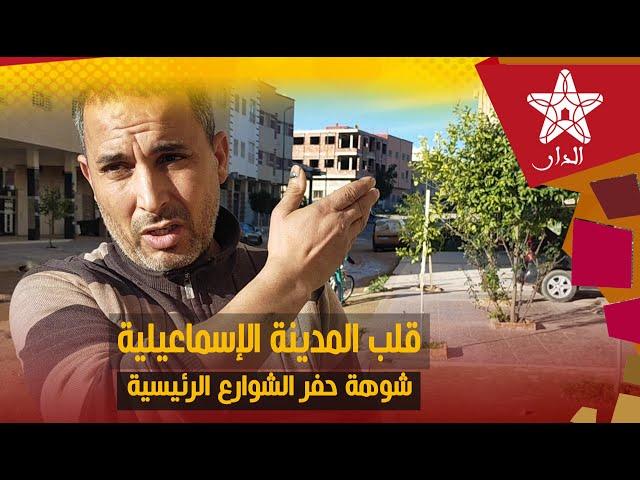 من قلب المدينة الإسماعيلية... من المسؤول الرئيسي عن الحفر التي شوهت الشوارع الرئيسية لمكناس