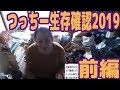 【東京の闇】かつて餓死寸前だった男『つっちー』の生存確認・前編【2019年度版】【ピョコタン】