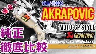 【モトブログ】アクラポビッチ AKRAPOVIC MOTO GP STYLE 取付&音質比較   【BMW S1000R Motovlog ep.30】