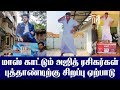 Thala Ajith fans Shows the Mass Again | Creates World Record | Latest Ta...