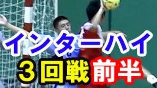 ハンドボール【駿台甲府 vs 長崎日大★1】インターハイ3回戦 高校総体2015 Handball Men's High School Championships Japan