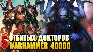 5 Самых упоротых Докторов в Warhammer 40000 / Медицина в Вархаммере