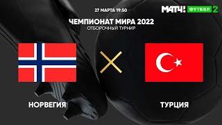 Норвегия Турция ЧМ 2022 Европа 2 й тур