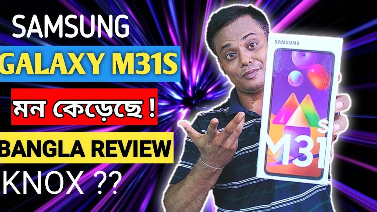 Samsung Galaxy M31S অবাক করলো ! Samsung Galaxy M31S Unboxing & Review Bangla | Samsung M31S Knox ?