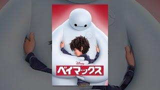 ベイマックス (日本語吹替版) thumbnail