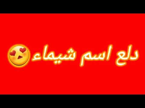 تعالوا شوفوا دلع اسم شيماء على حسب الطلب لايك للفيديو واشتراك بالقناه Youtube