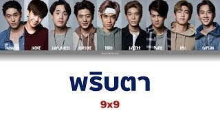 [THAI/ROM/ENG] 9x9 (NINE BY NINE) - พริบตา | INTO THE LIGHT WITH 9 BY 9 [LYRICS]