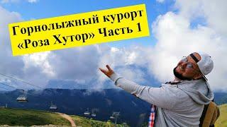 Горнолыжный курорт Роза Хутор Часть 1