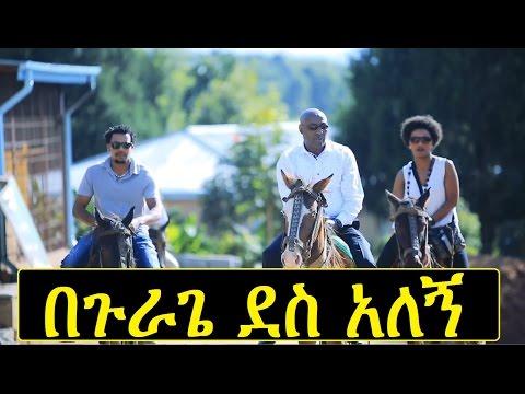 New Ethiopian Music in Guragigna/Amharic | በጉራጌ ደሳለኝ : BeGurage Desalegn (Official Music Video)