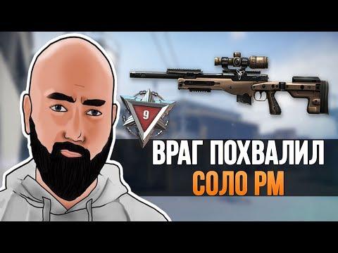WarFace - ВПЕРВЫЕ ВРАГИ ПОХВАЛИЛИ - СОЛО РМ АТ308 thumbnail