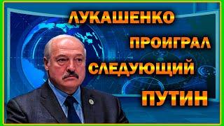 Лукашенко проиграл. Мир не признает результаты выборов. Народ Беларуси еще сильнее объединился
