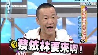 2007.04.02康熙來了完整版 藝界惡整實錄大公開-陳為民、九孔、何妤玟