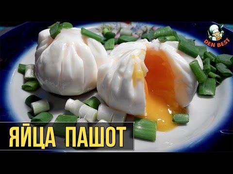 Яйцо пашот в пакете. Как приготовить яйца пашот.