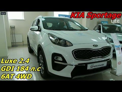 KIA Sportage  Luxe 2 4 GDI 184 л с  6AT 4WD с допами 1 889 900 ₽ обзор