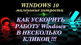 Как ускорить рботу Windows в несколько кликов .(, 2017-01-28T14:09:24.000Z)