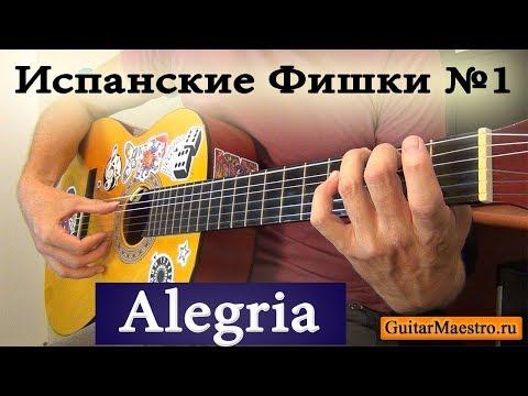 ИСПАНСКИЕ ТЕХНИКИ НА ГИТАРЕ №1 - ALEGRIA (HOW TO PLAY ALEGRIAS)