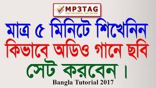 How To Set Picture in Mp3 Song |  কিভাবে অডিও গানে ছবি সেট করবেন | Bangla Tutorial 2017