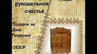 Обзор тумбы и шкатулки для вышивки