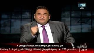 المصرى أفندى | 7 مليون موظق حكومة .. هل تدفع الدولة أجور لمن لا يعمل؟