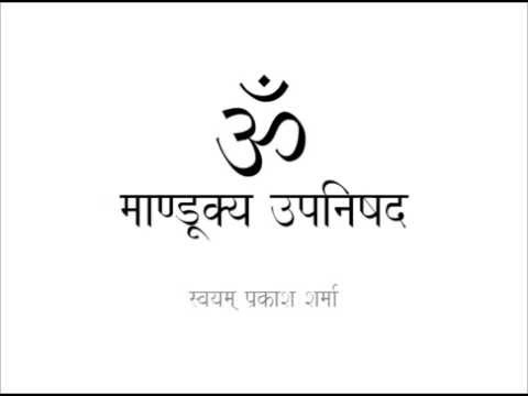 Mandukya Upanishad in Simple Hindi Amended version